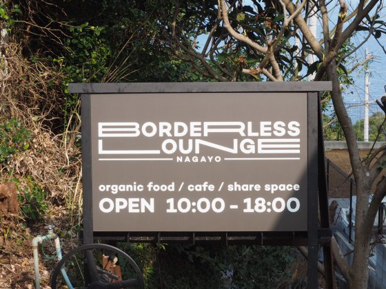 Borderlesslounge