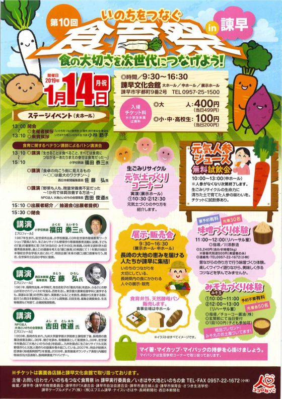 食育祭 GOCHISOY