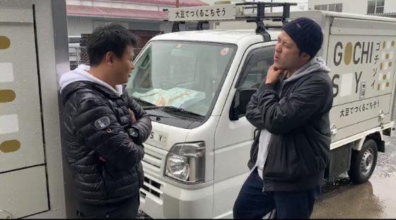 ゴチソイ GOCHISOY