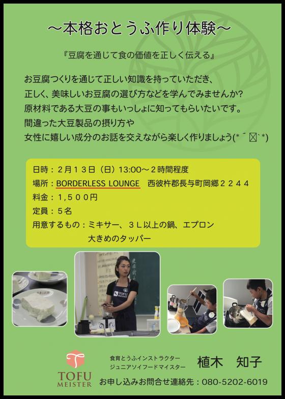 GOCHISOY お豆腐作り