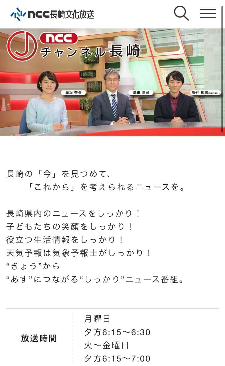 ニュース ncc 長崎